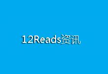 12Reads管理资讯